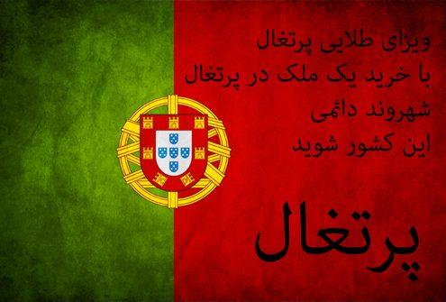 ویزای طلایی پرتغال