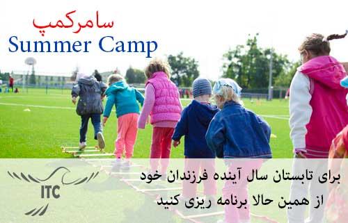 دروه های تابستانی برای کودکان و خانواده ها در کانادا