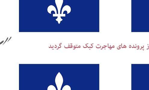 Quebec cancelled 18000 Skilled Worker