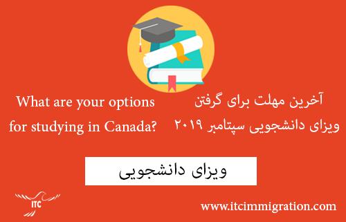 آخرین فرصت باقیمانده برای احد ویزای دانشجویی برای ترم سپتامبر 2019