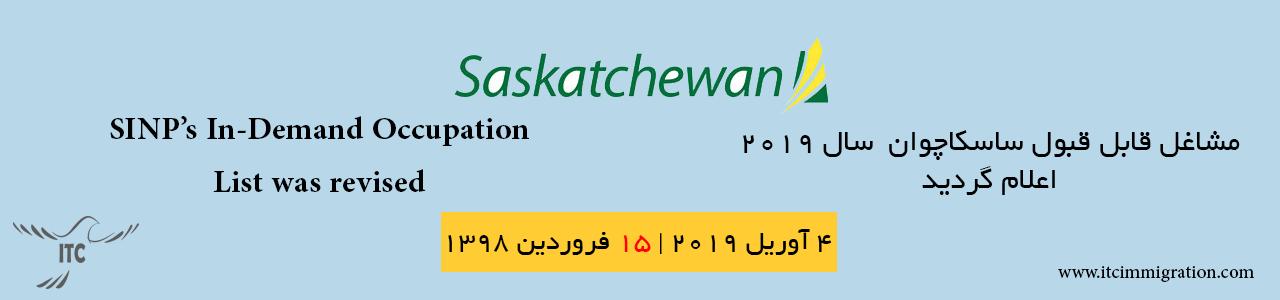 لیست جدید مشاغل قابل قبول ساسکاچوان برای مهاجرت به کانادا در سال 2019 اعلام گردید