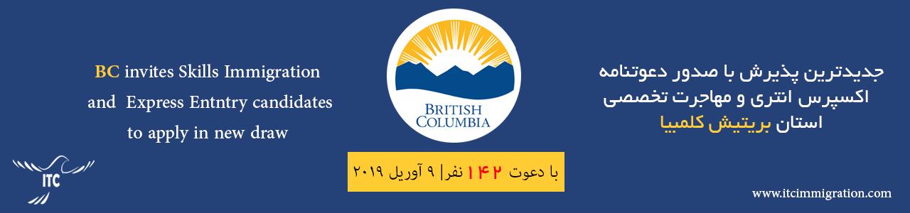 جدیدترین پذیرش اکسپرس انتری بریتیش کلمبیا 9 April