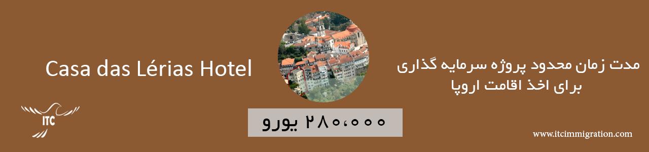 ویزای طلایی پرتغال پروژه 280,000 یورو