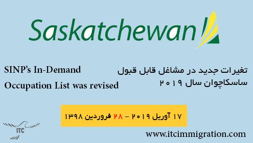 تغییرات لیست مشاغل ساسکاچوان 17 آوریل