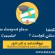 تحصیل در کانادا ارزانترین استان