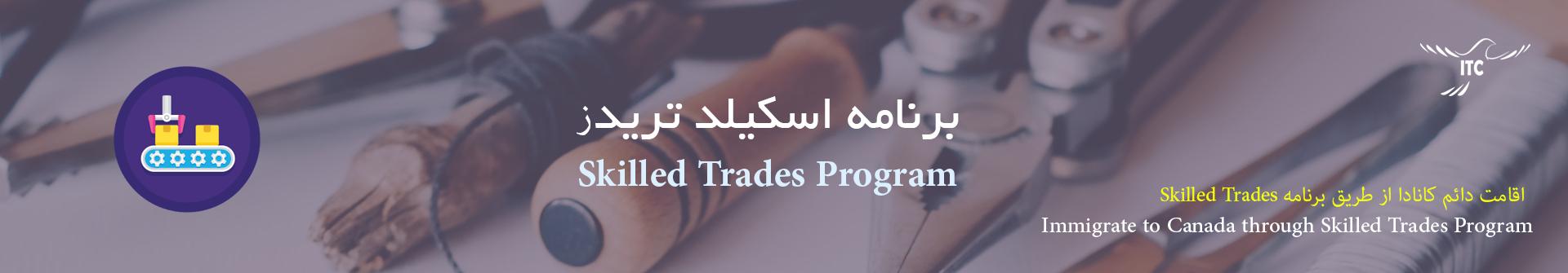 برنامه اسکیلد تریدز Skilled Trades