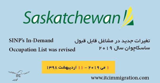 لیست مشاغل مورد نیاز ساسکاچوان 1 می 2019