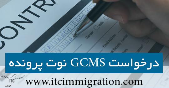 درخواست GCMS نوت پرونده