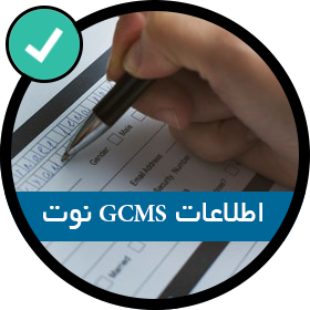 خدمات GCMS نوت پرونده - مهاجرت به کانادا