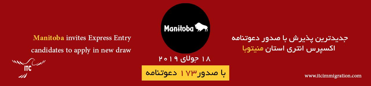 اکسپرس انتری منیتوبا 18 جولای 2019 مهاجرت به کانادا