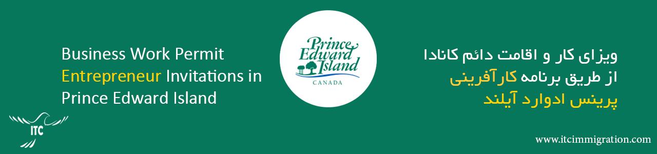 برنامه کارآفرینی پرینس ادوارد آیلند مهاجرت به کانادا