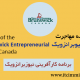 مزایای برنامه کارآفرینی نیوبرانزویک مهاجرت به کانادا