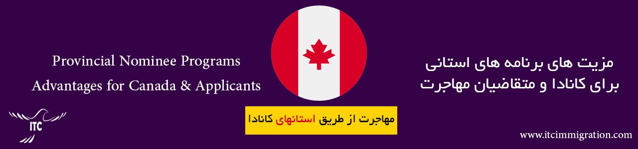 مزیت برنامه های استانی برای کانادا و متقاضیان مهاجرت به کانادا برنامه سرمایه گذاری کبک