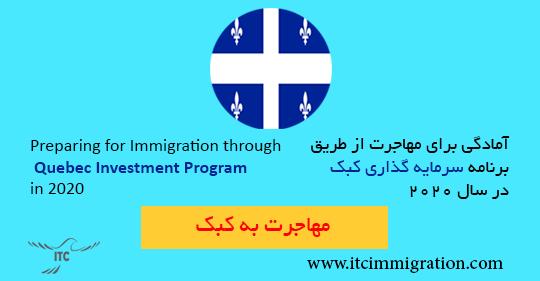 مهاجرت از طریق سرمایه گذاری کبک مهاجرت به کانادا