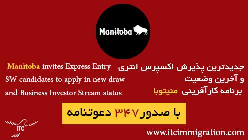 اکسپرس انتری منیتوبا 12 سپتامبر 2019 برنامه کارآفرینی منیتوبا مهاجرت به کانادا