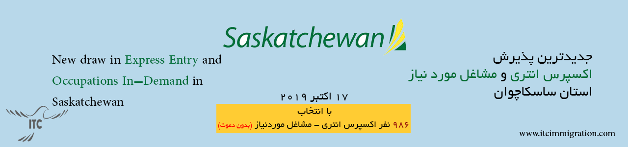 اکسپرس انتری ساسکاچوان 17 اکتبر 2019 مهاجرت به کانادا