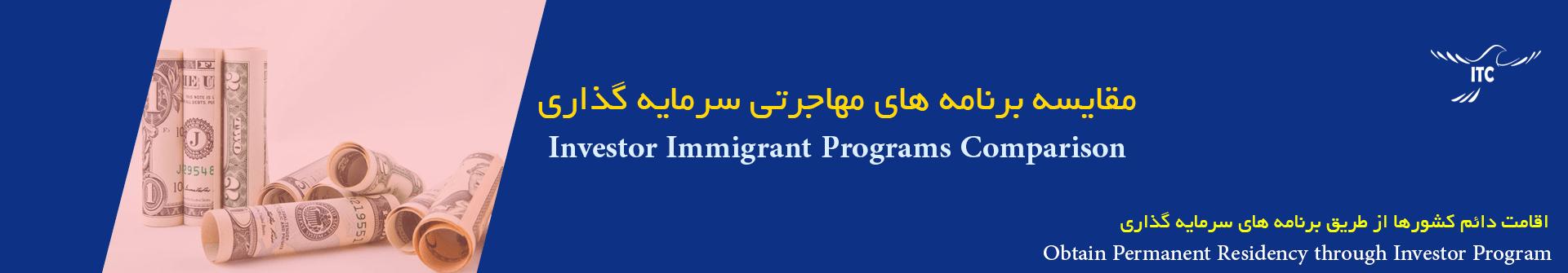 مقایسه برنامه های مهاجرتی سرمایه گذاری