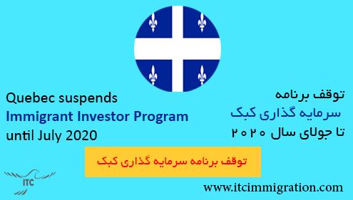 توقف برنامه سرمایه گذاری کبک تا جولای 2020