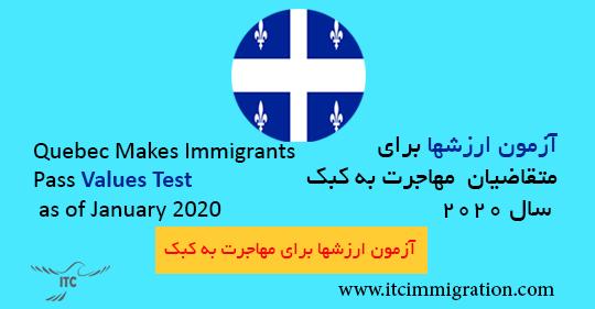 آزمون ارزشها برای متقاضیان مهاجرت به کبک مهاجرت به کانادا