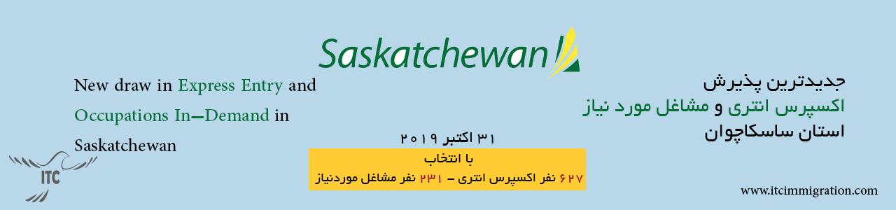 اکسپرس انتری ساسکاچوان 31 اکتبر 2019 مهاجرت به کانادا مشاغل مورد نیاز ساسکاچوان