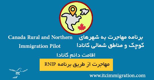 برنامه مهاجرت به شهرهای کوچک و شمالی کانادا (RNIP)