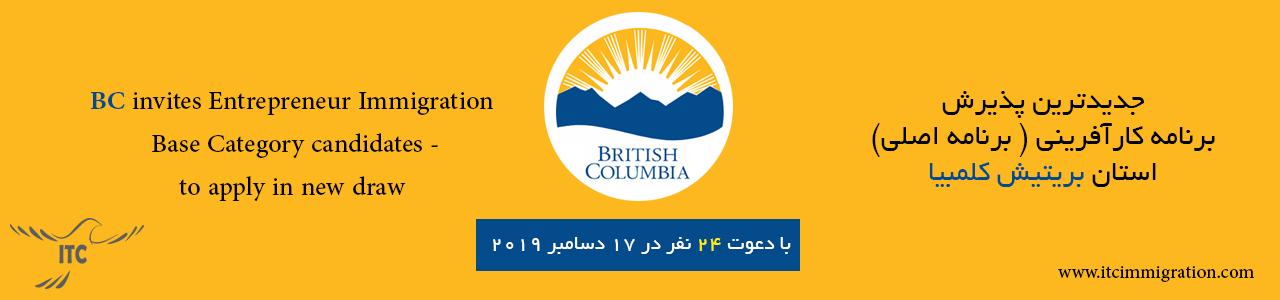 کارآفرینی بریتیش کلمبیا پذیرش 17 دسامبر مهاجرت به کانادا