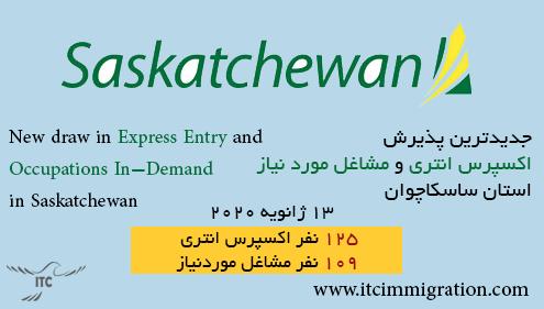 اکسپرس انتری ساسکاچوان 13 ژانویه 2020 مهاجرت به کانادا