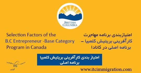 امتیازبندی برنامه کارآفرینی برتیش کلمبیا برنامه اصلی مهاجرت به کانادا