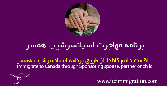 برنامه اسپانسرشیپ همسر مهاجرت به کانادابرنامه اسپانسرشیپ همسر مهاجرت به کانادا
