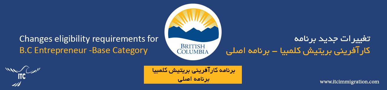 تغییرات جدید برنامه کارآفرینی بریتیش کلمبیا مهاجرت به کانادا