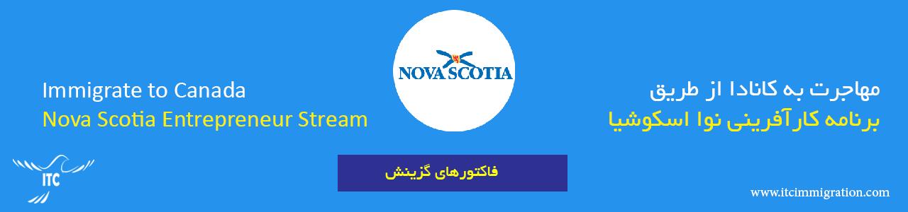 فاکتورهای گزینش برنامه کارآفرینی نوا اسکوشیا مهاجرت به کانادا