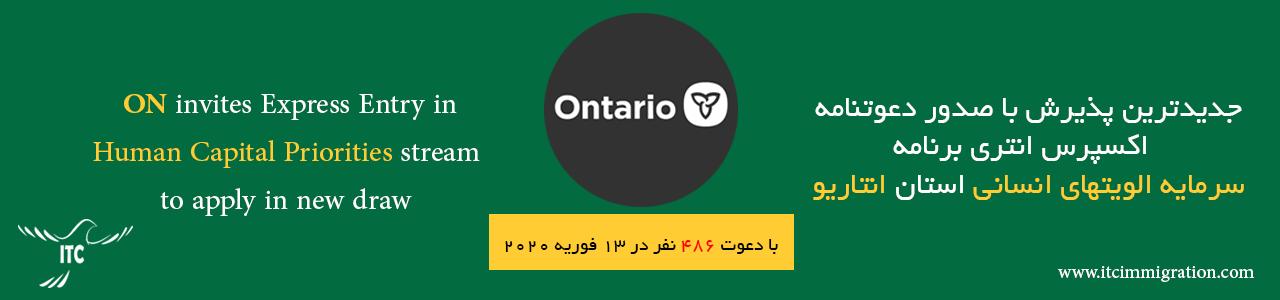 برنامه الویتهای سرمایه انسانی انتاریو 13 فوریه 2020 مهاجرت به کانادا
