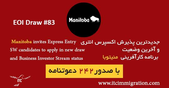 اکسپرس انتری منیتوبا 13 فوریه 2020 مهاجرت به کانادا برنامه کارآفرینی منیتوبا
