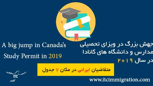 جهش بزرگ در ویزای تحصیلی مدارس و دانشگاههای کانادا 2019 مهاجرت به کانادا