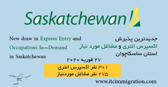 اکسپرس انتری ساسکاچوان 27 فوریه 2020 مهاجرت به کانادا مشاغل مورد نیاز ساسکاچوان