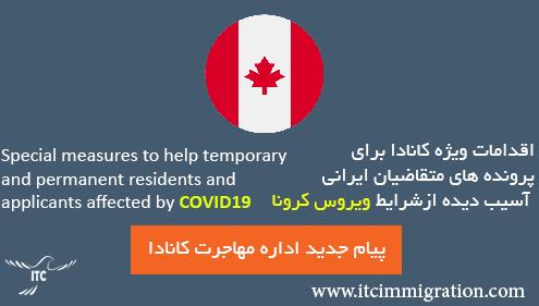اقدامات ویژه کانادا درشرایط ویروس کرونا و ایرانیان