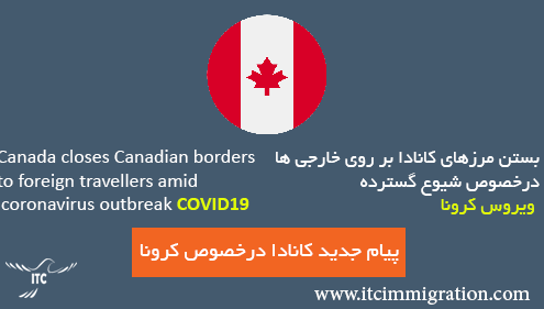 بستن مرزهای کانادا برروی خارجی ها مهاجرت به کانادا