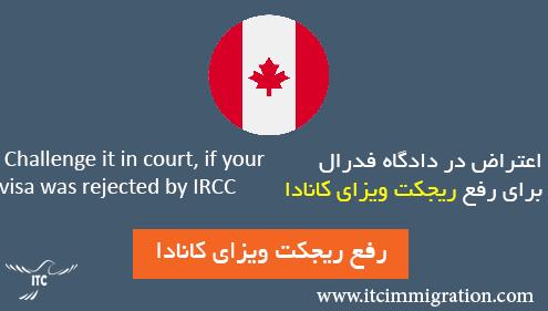رفع ریجکت ویزای کانادا در دادگاه فدرال مهاجرت به کانادا