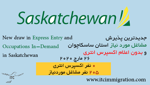 مشاغل مورد نیاز ساسکاچوان 26 مارچ 2020 مهاجرت به کانادا اکسپرس انتری ساسکاچوان