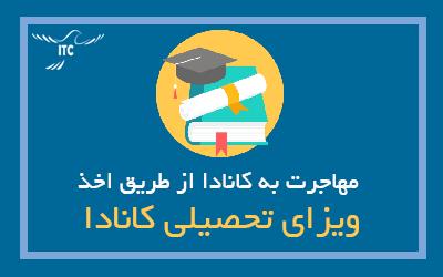 ویزای تحصیلی کانادا ویزای دانشجویی کانادا ویزای دانش آموزی کانادا