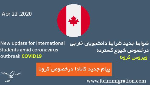 ضوابط جدید دانشجویان خارجی کانادا در زمان شیوع کرونا مهاجرت به کانادا ویزای دانشجویی کانادا ویزای تحصیلی کانادا