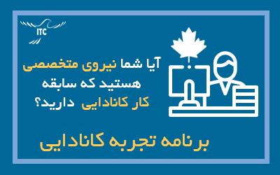 برنامه تجربه کانادایی مهاجرت به کانادا از طریق روش اکسپرس انتری کانادا