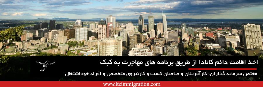 برنامه های مهاجرت به کبک مهاجرت به کانادا نیروی متخصص کارآفرینان سرمایه گذاران صاحبان کسب و کار
