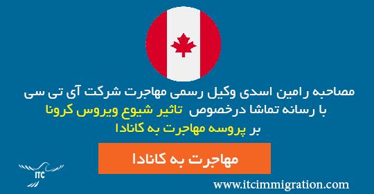 مصاحبه رامین اسدی درخصوص تاثیرات شیوع کرونا بر پروسه مهاجرت به کانادا