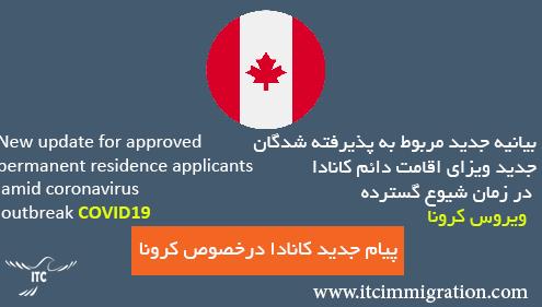 بیانیه جدید مربوط به پذیرفته شدگان جدید ویزای اقامت دائم کانادا مهاجرت به کانادا