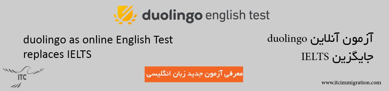 آزمون آنلاین Duolingo جایگزین IELTS مهاجرت به کانادا
