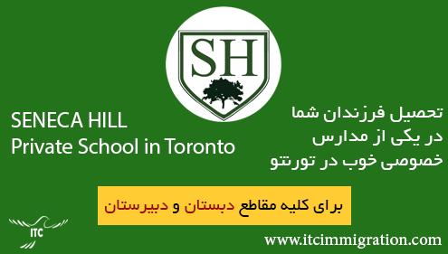 تحصیل فرزندان شما در یکی از مدارس خصوصی خوب در تورنتو مهاجرت به کانادا ویزای تحصیلی کانادا ویزای دانش آموزی کانادا
