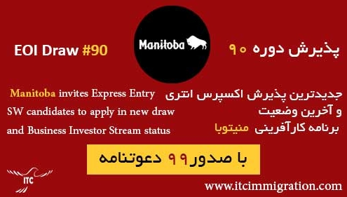 اکسپرس انتری و کارآفرینی منیتوبا 21 می 2020 مهاجرت به کانادا