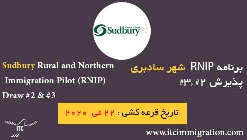 برنامه RNIP شهر سادبری پذیرش 2 مورخ 22 می 2020 مهاجرت به شهرهای کوچک و شمالی کانادا مهاجرت به کانادا