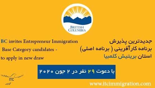 کارآفرینی بریتیش کلمبیا پذیرش 2 جون 2020 مهاجرت به کانادا
